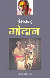 गोदान (Hindi Sahitya): Godan (Hindi Novel)