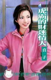 虎霸的財迷情人~我愛黑社會之三: 禾馬文化水叮噹系列082