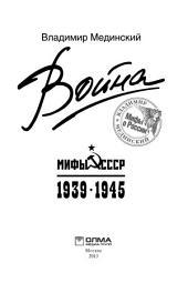 Война. Мифы СССР. 1939-1945 Второе издание