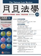 月旦法學雜誌第209期