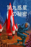 The Secret of the Ninth Planet  Japanese Edition  PDF