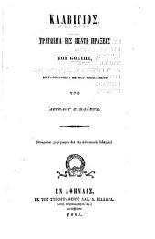 Κλαβιγιος, τραγωδια ... μεταφρασθεισα ἐκ του γερμανικου ὑπο Α. Σ. Βλαχου..