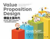 價值主張年代: 設計思考X顧客不可或缺的需求=成功商業模式的獲利核心