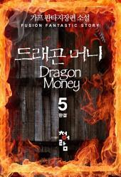 드래곤 머니 5(완결)