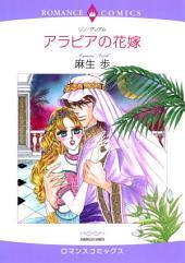 アラビアの花嫁: ハーレクインコミックス