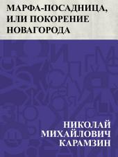 Марфа-посадница, или Покорение Новагорода: Историческая повесть