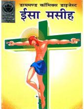 Isa Masih Hindi