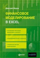 Финансовое моделирование в Excel