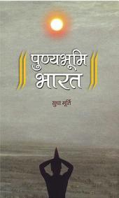Punya Bhoomi Bharat