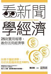 看新聞學經濟: 25則實用報導,教你活用經濟學
