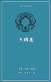 三國志: 裴松之註