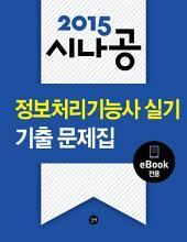 2015 시나공 정보처리 기능사 실기 기출문제집(eBook 전용)