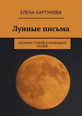Лунные письма. Сборник стихов и маленьких сказок