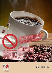 名古屋 禁煙カフェマップ~NO SMOKING~: タバコの煙のないお店にいきたい!
