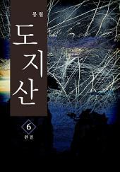 도지산 6권 완결