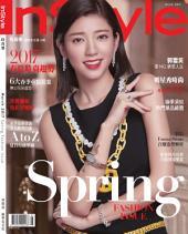 InStyle 時尚樂 3月號/2017 第10期
