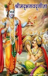 श्रीमद्भगवद्गीता (Hindi Prayer): Srimadbhagwadgita (Hindi Prayer)