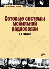 Сотовые системы мобильной радиосвязи. (2-е изд.перер. и доп.)