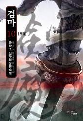 검마 10 (완결)