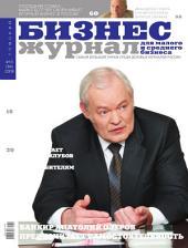 Бизнес-журнал, 2008/10: Томская область