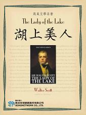 The Lady of the Lake (湖上美人)
