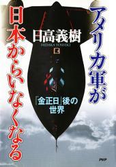 アメリカ軍が日本からいなくなる: 「金正日」後の世界