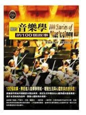 關於音樂學的100個故事