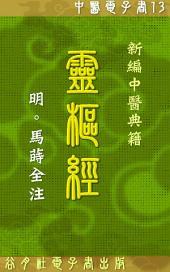 全注靈樞經: 中醫藥典籍新編