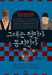 인물로 읽는 한국사 시리즈 - 그대는 적인가 동지인가