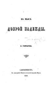На Мысѣ Доброй Надежды. (Изъ Морскаго Сборника No. 8 и 9, 1856.).
