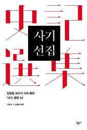 사기 선집: 김원중 교수가 가려 뽑은 『사기』 명편 22