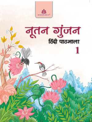 Nootan Gunjan Hindi Pathmala     1 PDF