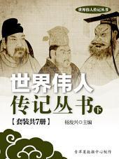 世界伟人传记丛书(下)(套装共7册)