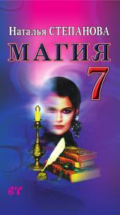 Магия-7: магия на каждый день