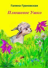 Плюшевое Ушко. Сказка для детей дошкольного и младшего школьного возраста