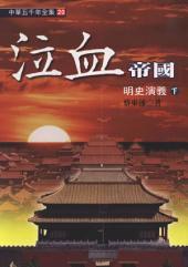 泣血帝國─明史演義下: 中華五千年全集020