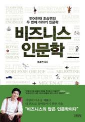 비즈니스 인문학: 언어천재 조승연의 두 번째 이야기 인문학