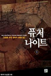 [무료] 퓨쳐 나이트 1: 생존의 법칙