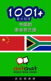 1001+ 基本短语 中国的 - 南非荷兰语
