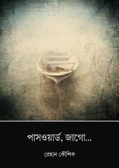 পাসওয়ার্ড, জাগো.../ Password Jago (Bengali - ebook) : Bengali Poetry