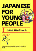 Japanese for Young People I PDF