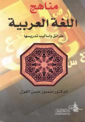 مناهج اللغة العربية وطرائق وأساليب تدريسها