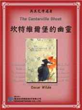 The Canterville Ghost (坎特維爾堡的幽靈)