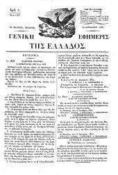 Genikē ephēmeris tēs Hellados: 1831