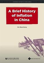Brief History of Inflation in China