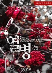 열병 (Fever) 2 (완결)