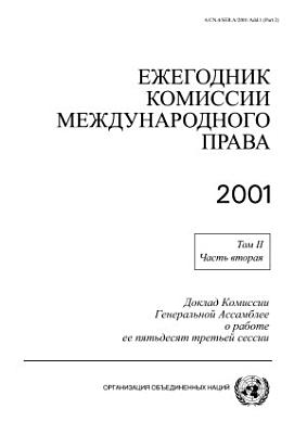Yearbook of the International Law Commission 2001  Vol  II  Part 2  Russian language  PDF