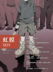 IRIS Aug.2014 Vol.2 (No.024): 第 24 期