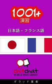 1001+演習 日本語 - フランス語