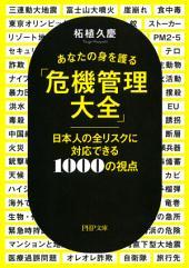 あなたの身を護る「危機管理大全」: 日本人の全リスクに対応できる1000の視点